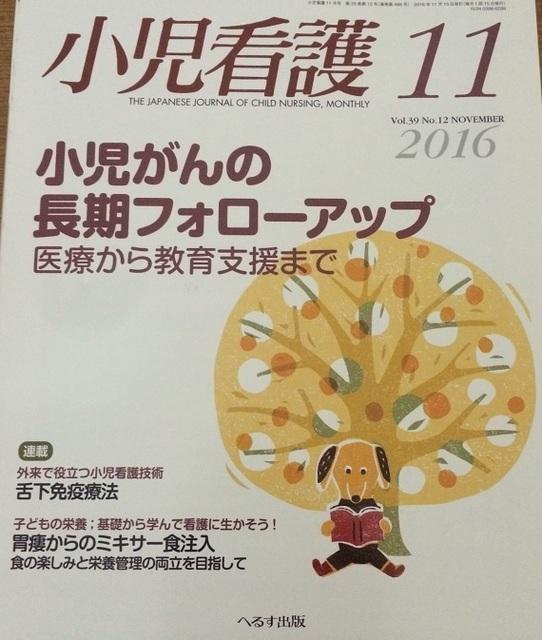 201611小児看護.jpg