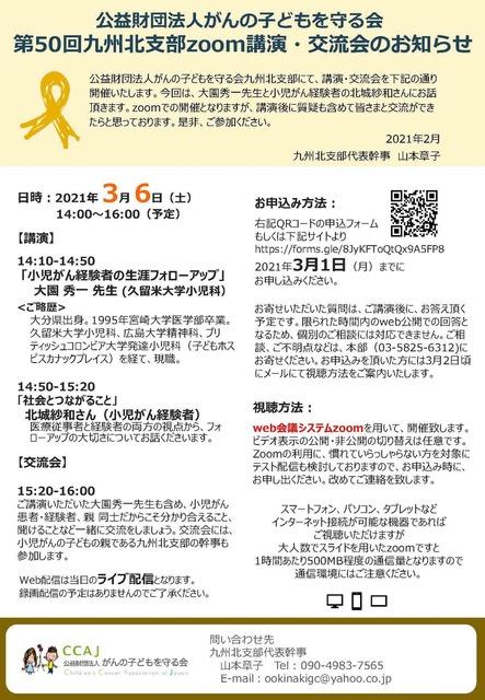 20210306九州北支部Web講演会.jpg