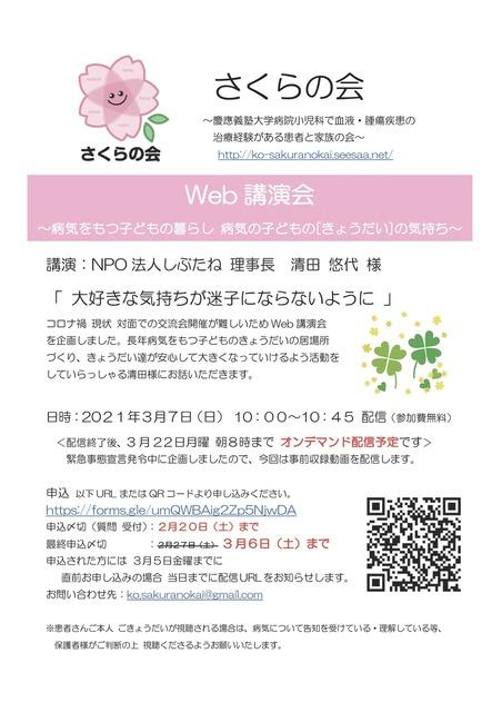 2021Web講演会お知らせ最終.jpg