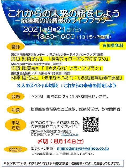 210821佐藤先生_これからの未来の話をしよう チラシ.jpg