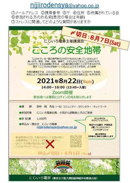 210822-2_田中純先生 講演会チラシ.jpg