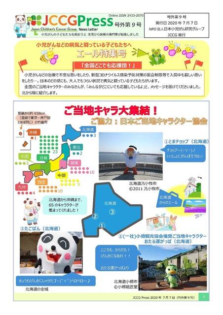◆20200707JCCGPress号外第9号(ご当地キャラ応援メッセージ)_ページ_01.jpg