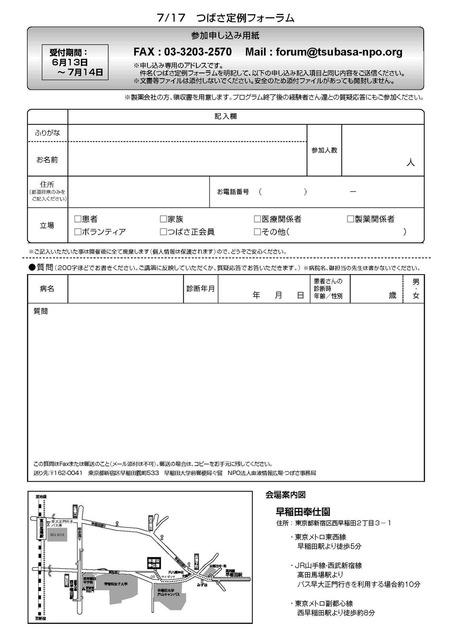 つばさ主催フォーラムin東京20210717-02.jpg