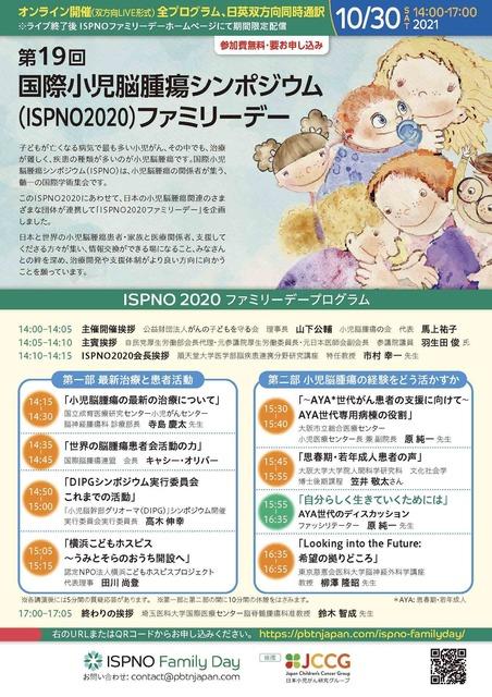 ISPNO2020FDflyer ja-final.jpg