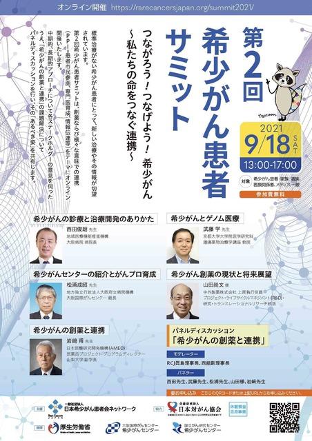 summit2021_ページ_1.jpg